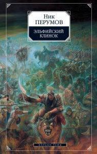 Продолжения Толкина. Ник Перумов, Ниэнна и другие 16