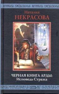 Продолжения Толкина. Ник Перумов, Ниэнна и другие 12