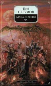 Продолжения Толкина. Ник Перумов, Ниэнна и другие 17