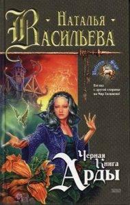 Продолжения Толкина. Ник Перумов, Ниэнна и другие 11