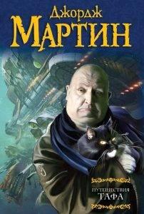 Джордж Мартин. Путешествия Тафа