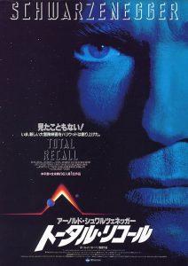 Вспомнить всё (1990) 8