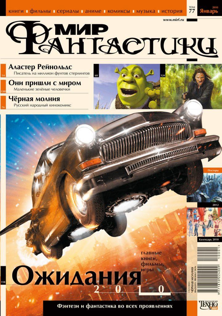 Мир фантастики №77 (Январь 2010) 1