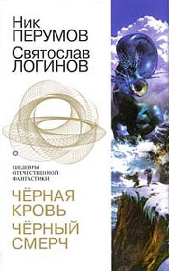 Ник Перумов, Святослав Логинов. «Чёрная кровь»
