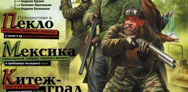 Мир фантастики. Ноябрь 2010