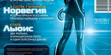 Мир фантастики №88 (Декабрь 2010)