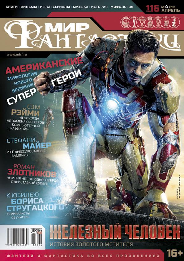 Мир фантастики №116 (апрель2013)