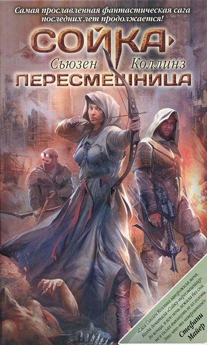 Сьюзен Коллинз «Сойка-пересмешница» 1