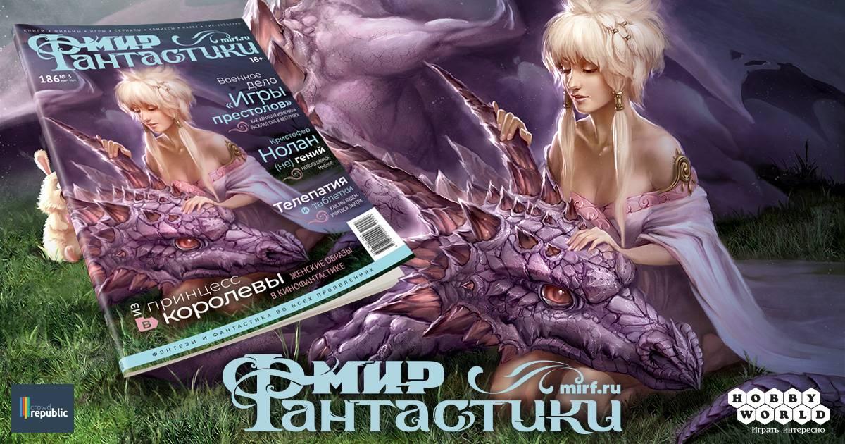 Где купить «Мир фантастики»? 1