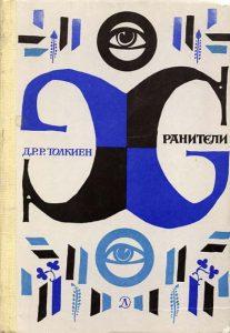 «Властелин колец» в СССР. НФ-пересказ Зинаиды Бобырь 1