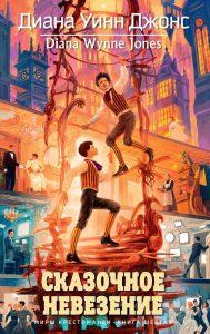 Фантастика и фэнтези: лучшие книги 2014 года 8