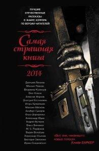 Фантастика и фэнтези: лучшие книги 2014 года 6