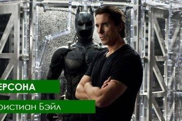 Видео: Кристиан Бэйл и его лучшие роли
