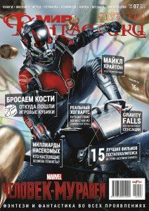 Обложка МирФ №143 (июль 2015)