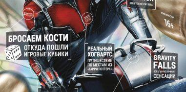 Мир фантастики №143 (июль 2015)