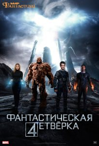 Мир фантастики. Постер. Август 2015