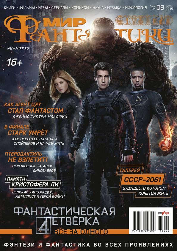 Мир фантастики №144 (август 2015) 3