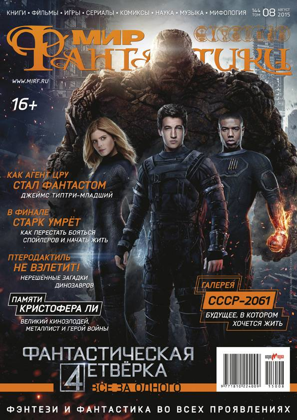 Обложка МирФ. Август 2015