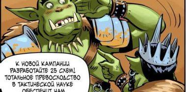 Комикс: Война и орки-2 2