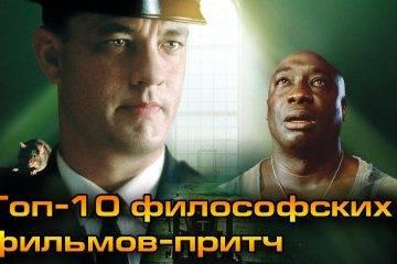 Топ-10 философских фильмов-притч