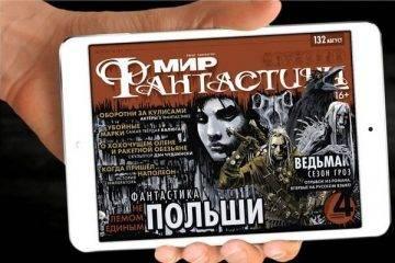 Мир фантастики iPad