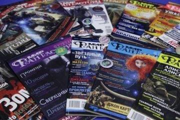 Архив номеров журнала «Мир фантастики» 151