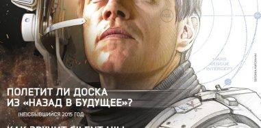 Мир фантастики №146 (октябрь 2015) 4