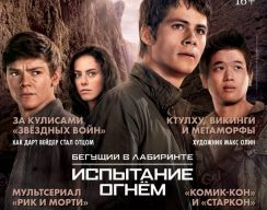 Мир фантастики №145 (сентябрь 2015)