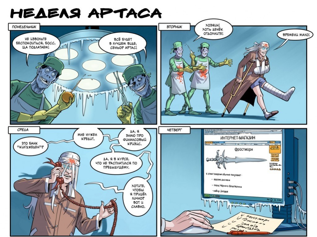 Комикс: Неделя Артаса 1