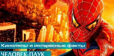 «Человек-паук»: Киноляпы и интересные факты