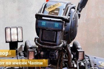 Робот по имени Чаппи (видеообзор)