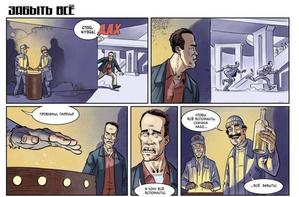 Комикс: Забыть всё 1