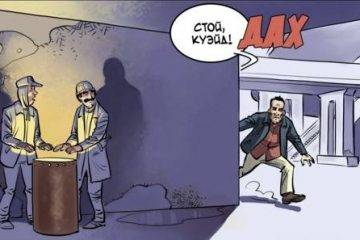 Комикс: Забыть всё
