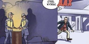 Комикс: Забыть всё 2