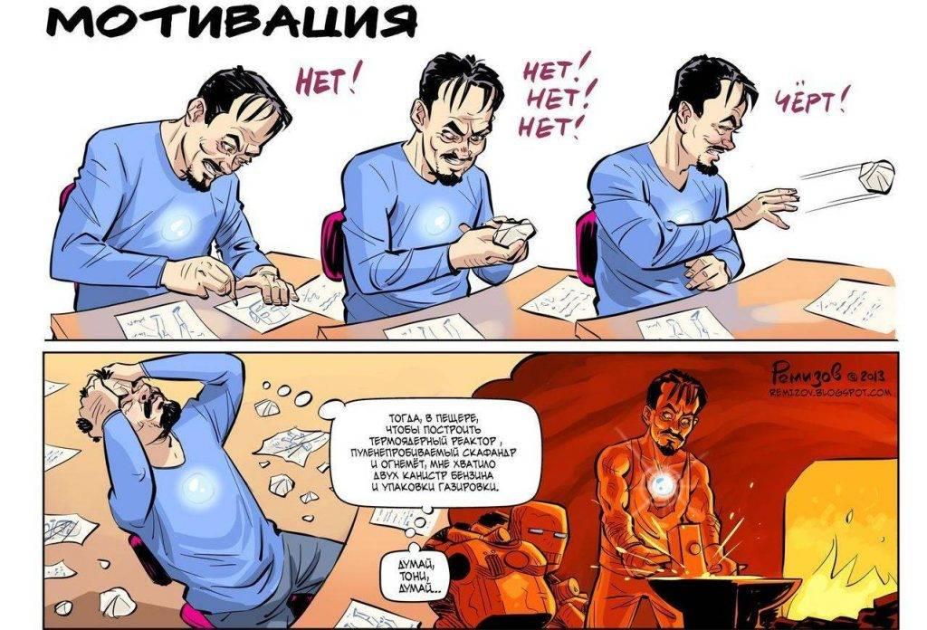 Комикс: Мотивация Тони Старка 1