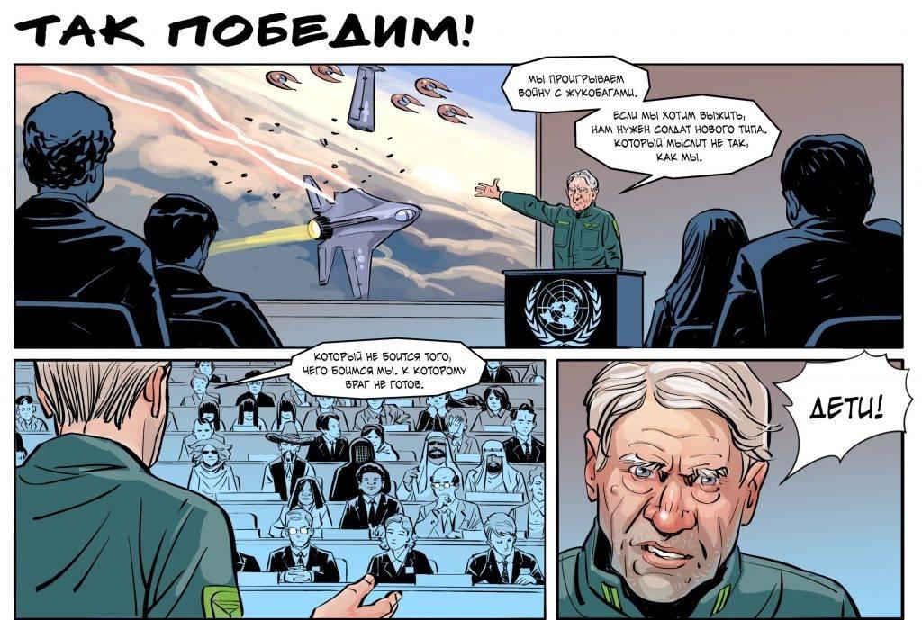 Комикс: «Игра Эндера» — так победим!