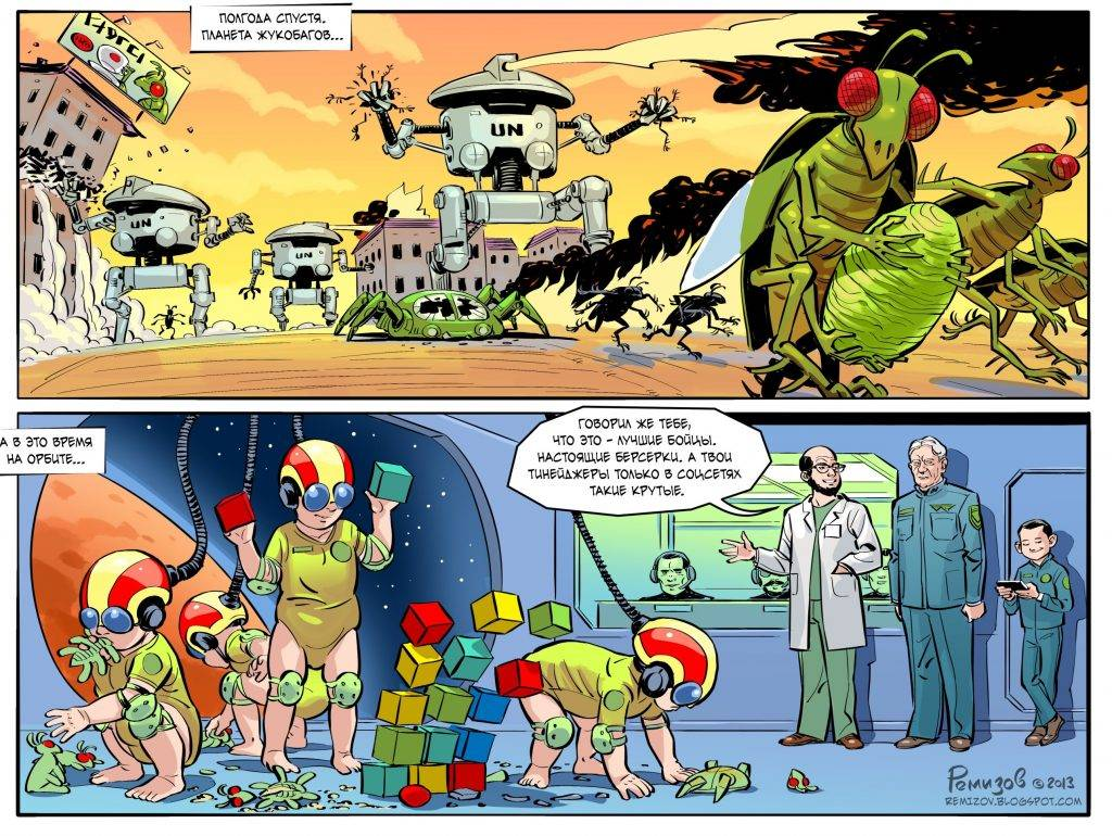 Комикс: «Игра Эндера» — так победим! 1
