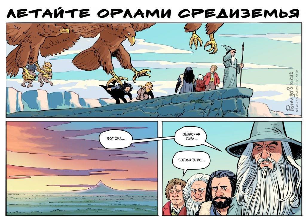 Комикс: Летайте орлами Средиземья! 1