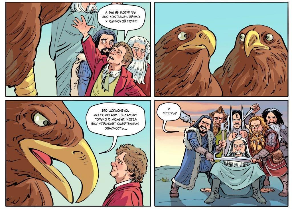 Комикс: Летайте орлами Средиземья! 2
