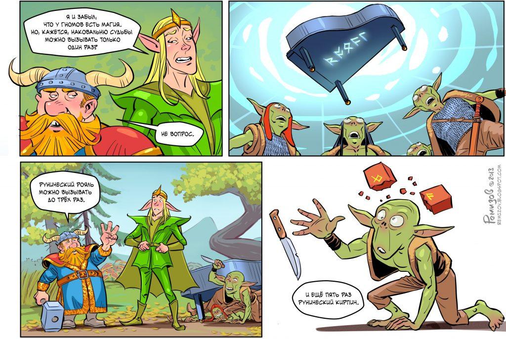 Комикс: Рунический рояль 2