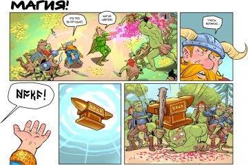 Комикс: Рунический рояль