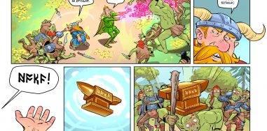 Комикс: Рунический рояль 1