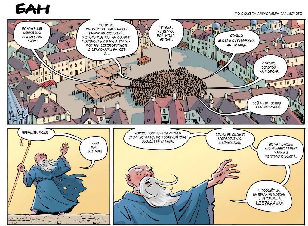 Комикс: Бан за спойлеры 1
