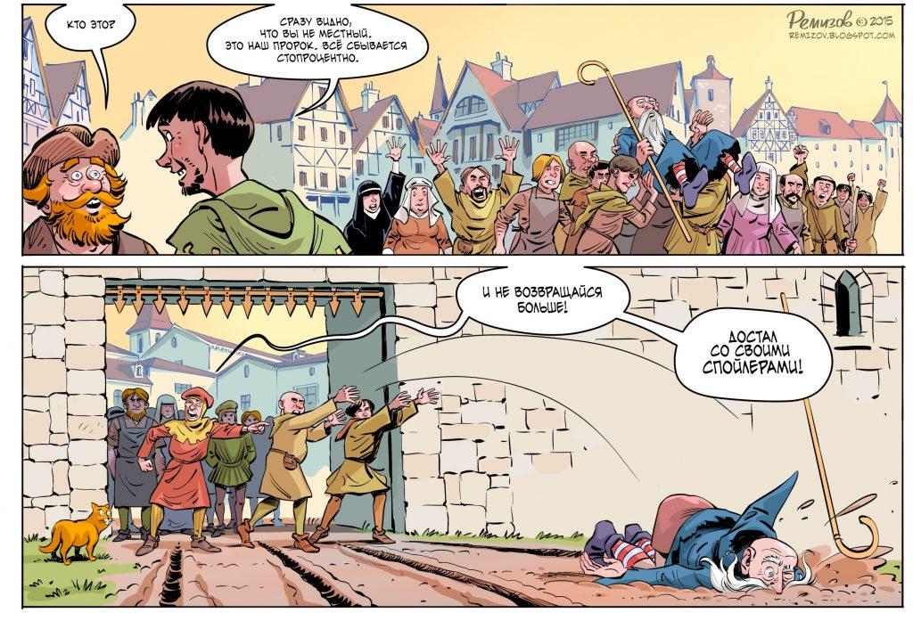 Комикс: Бан за спойлеры 2