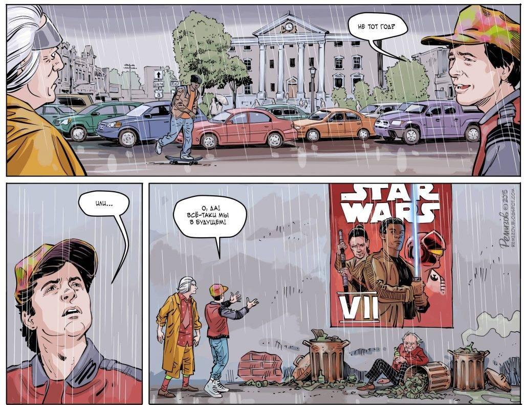 Комикс: Вбок в будущее 1
