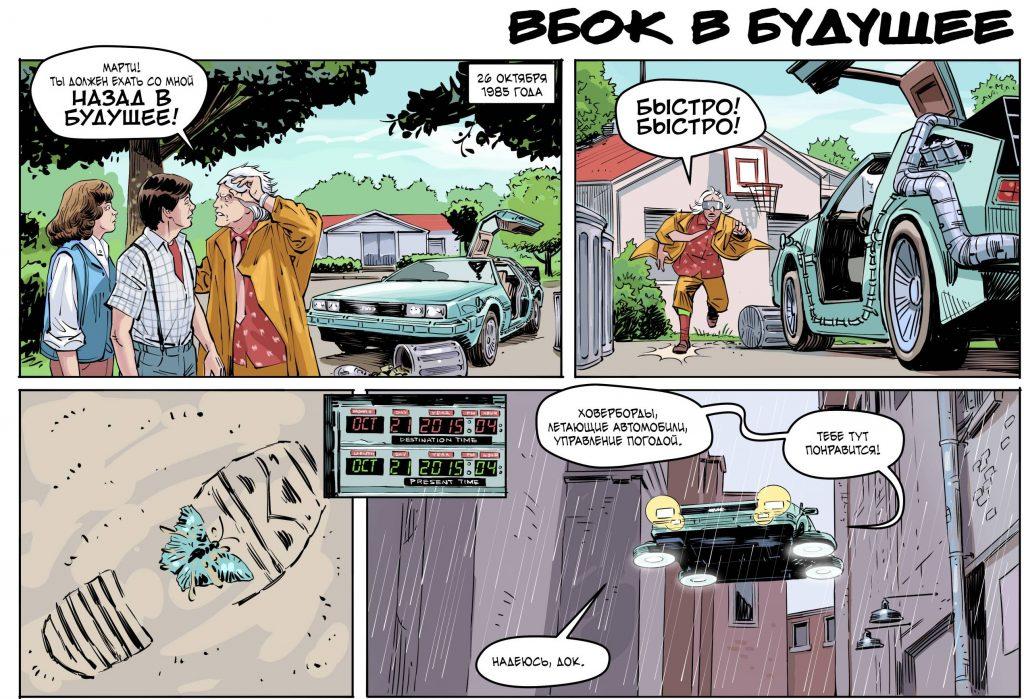 Комикс: Вбок в будущее 2