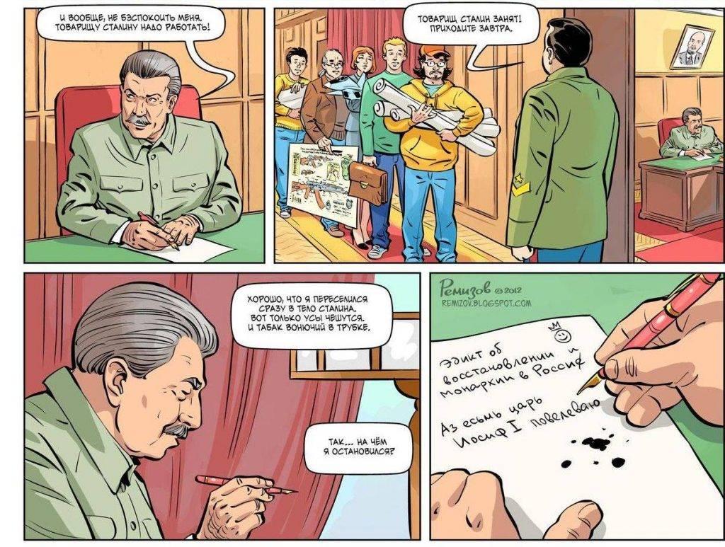 Комикс: Прямое попадание 1