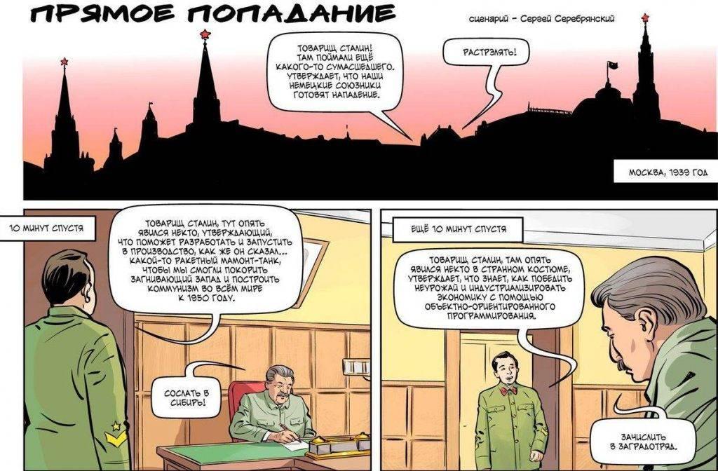 Комикс: Прямое попадание 2