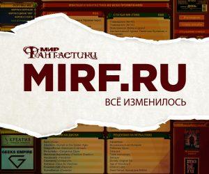 МирФ 2.0: что это за сайт?