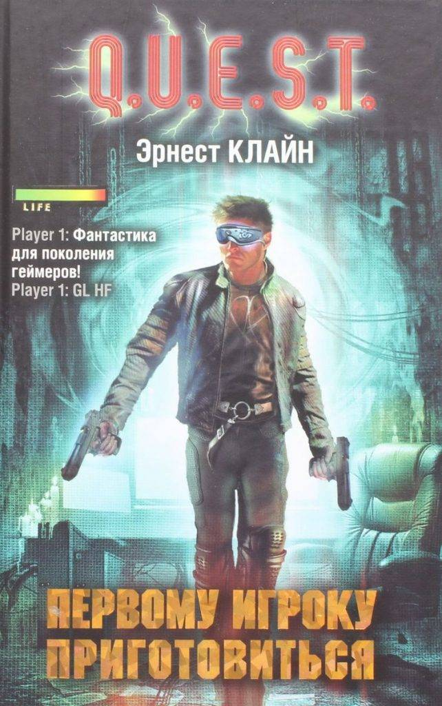Эрнест Клайн «Первому игроку приготовиться»